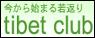 tibet_club_s.jpg