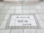 柳ヶ瀬.jpg